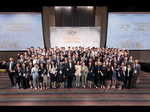(Traditional Chinese Subtitle) LSCM Logistics Summit 2017