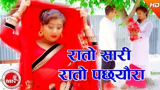 New Nepali Lok Dohori 2074 | Rato Sari Rato Pachheura - Bhojraj Kafle/Utsav Tamang/Yesoda & Durga