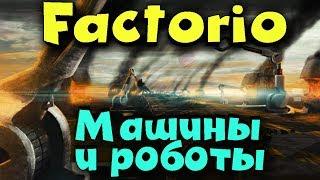 Супер завод Роботов - Мультиплеер в Factorio