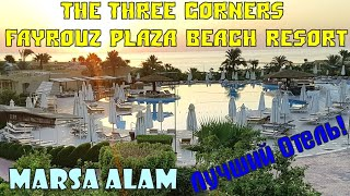 The Three Corners Fayrouz Plaza Beach Resort 5 Обзор отеля Marsa Alam Egypt 2019