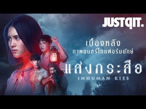 รู้ไว้ก่อนดู { แสงกระสือ } เบื้องหลัง..หนังผีไทยฟอร์มยักษ์ #JUSTดูIT