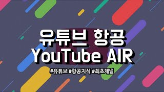 유튜브항공 공항정보 대구/제주공항 모아보기