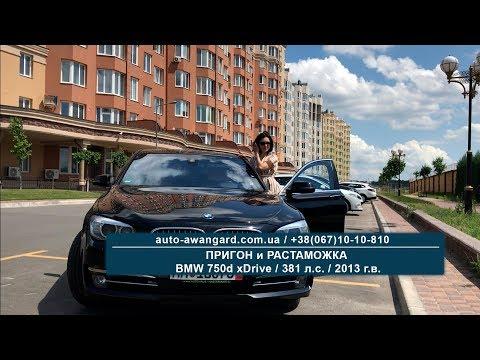 BMW 750d XDrive F01 2013 | Авто из Германии под Заказ | Оценка по Schwake