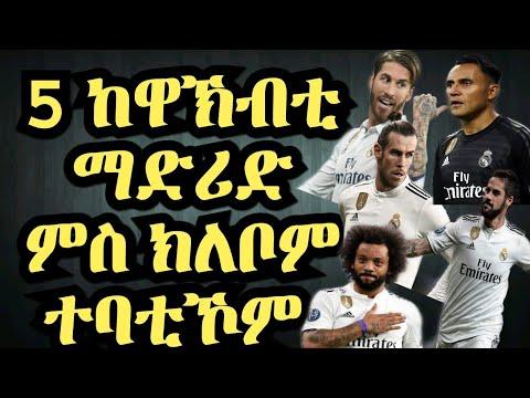 sport news ጸብጻብ ስፖርት ዓርቢ 8 March 2019