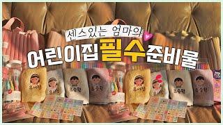 11개월아기 어린이집 첫 등원 준비물 / 어린이집낮잠이…