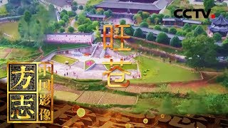 《中国影像方志》 第297集 四川旺苍篇| CCTV科教