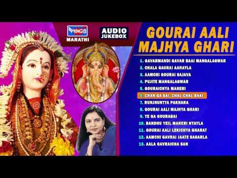 Gauri Ganpati Marathi Songs- Gaurai Aali Majhya Ghari -Gavarmandi Gavar Baai Mangalagwar