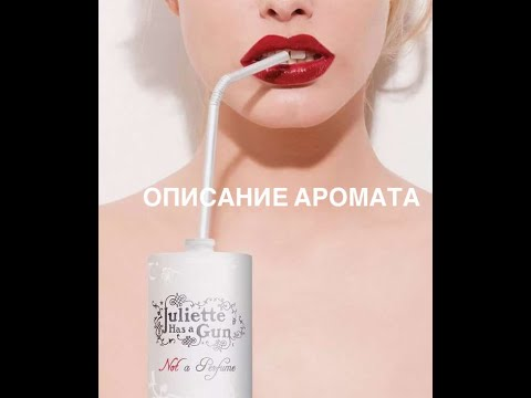 Описание аромата Juliette Has A Gun Not A Perfume