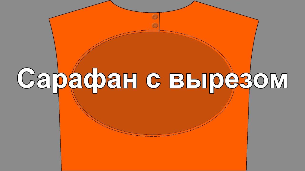 Оранжевый сарафан Обзор готового изделия