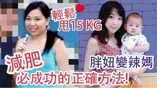減重15KG的方法是... 健康、不反彈 - 成功瘦身過程全分享 [輕鬆減肥]