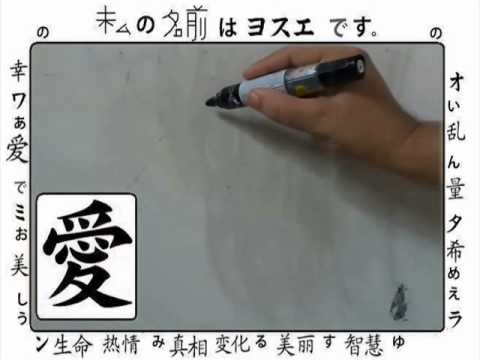 Partes del cuerpo en japonés - Cursos de japonés de YouTube · Duração:  1 minutos 41 segundos