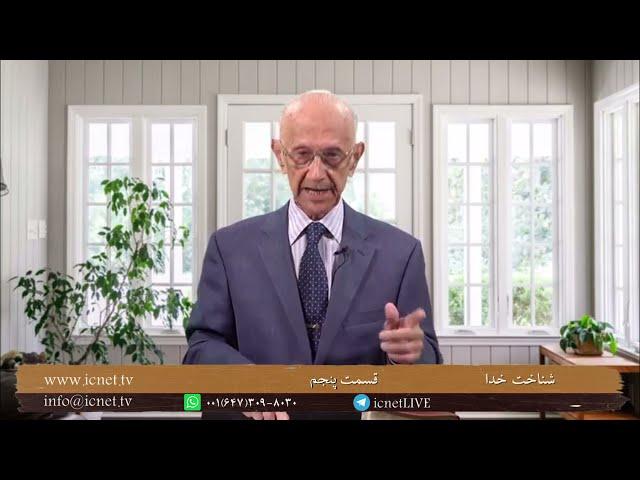 مجموعه شناخت خدا _ قسمت پنجم