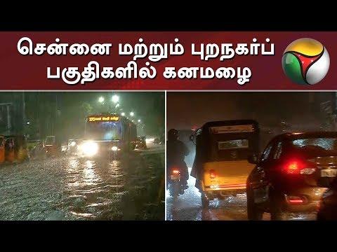 Heavy rain in Chennai and surrounding areas #Chennai #Rain