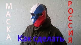 Как сделать маску из бумаги своими руками Mask Tutorial(Как сделать маску из бумаги папье маше.Маска черепа скелета воина.Маска РОССИЯ.Супер маска.Использую скуль..., 2016-06-04T15:46:46.000Z)