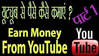 How To Earn Money From YouTube ? | यूट्यूब से पैसे कैसे कमाएं ? Part 1