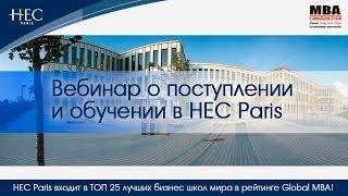 Вебинар HEC Paris MBA: поступление и обучение в бизнес школе HEC Paris