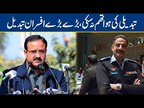 IG Punjab Appoints New CCPO Lahore   Breaking News - Lahore News HD