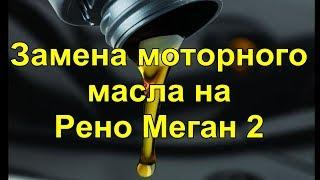 Рено Меган 2.  Замена моторного масла.