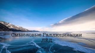 Смысловые Галлюцинации - Лед