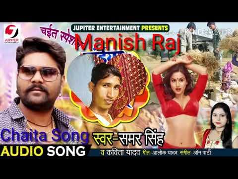 #Saiya Dharawele Tharesar,~(Samar Singh)~ Ka Super Hit  Chaitar Song,,Bhojpuri,,,Manish Raj~2019