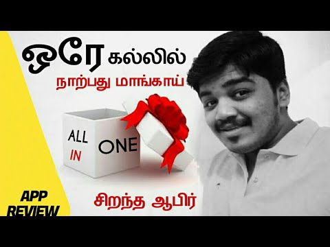 All in One Shopping | Best Online App in Tamil | தமிழ்