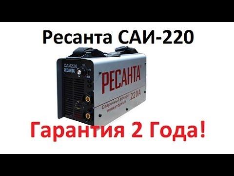 Нормальный Сварочный инвертор РЕСАНТА САИ 220 ПН - YouTube