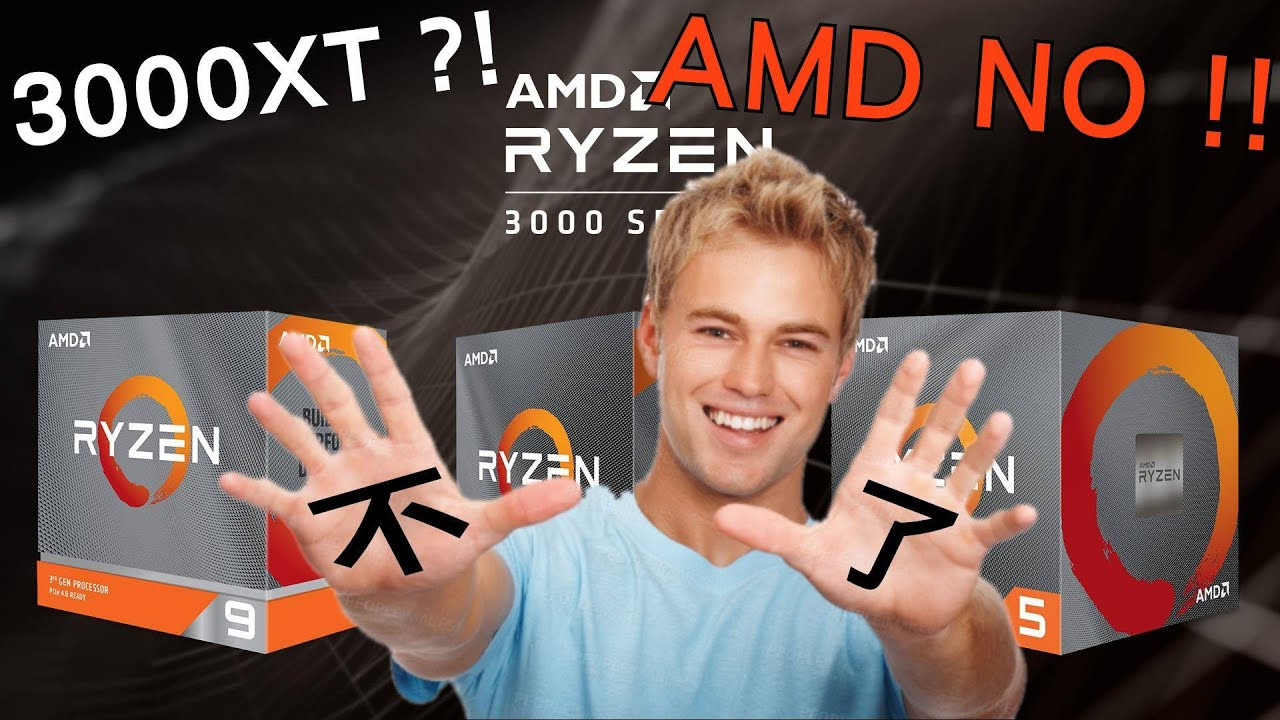 【林仔分析】AMD YES? 我今次真係 NO 呀!新嘅 3000XT 系列 不了!