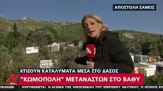 """Χτίσιμο """"κωμόπολης"""" από μετανάστες στη Σάμο"""