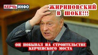 ЖИРИНОВСКИЙ В ШОКЕ: он увидел Керченский мост