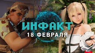 $100 000 за копию «Марио», Siege: Burnt Horizon, демо Dead or Alive 6, закрытие Razer Game Store…