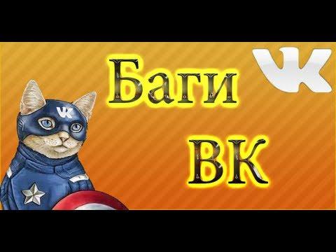 Баги Вконтакте часть 8 (Перевод паблик. страницы в группу)