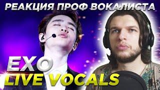 Реакция проф. вокалиста на Живой вокал EXO | EXO best live vocals reaction