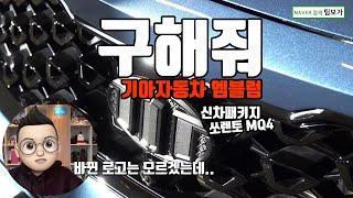 신형 쏘렌토 MQ4 구해줘 기아 엠블럼!!  신차 패키…