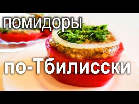 Грузинская закуска из помидоров по-Тбилисски.