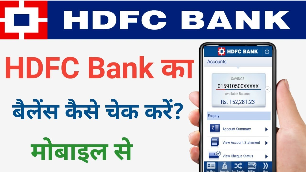 balance check hdfc bank account