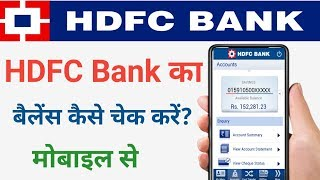 Hdfc bank balance check number||how to check hdfc bank balance||hdfc balance enquiry number