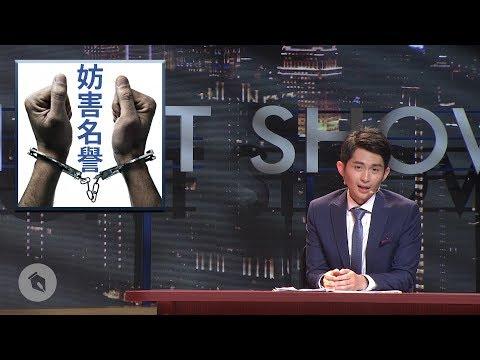 【博恩夜夜秀】60分鐘試播集 (群眾集資中!)
