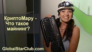 КриптоМару - Что такое майнинг криптовалют?