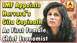 IMF Appoints Harvard's Gita Gopinath As First Female Chief Economist   ABP News