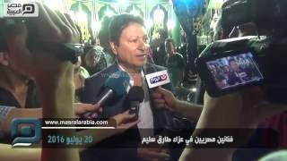 مصر العربية | فنانين مصريين في عزاء طارق سليم