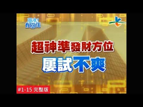 【完整版】風水有關係-詹惟中獨家賺錢風水大公開! (鄭雅勻)1-15/20111112