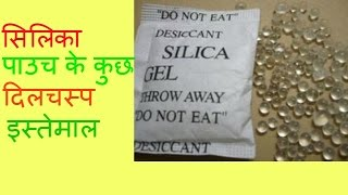 सिलिका पाउच के कुछ दिलचस्प इस्तेमाल Interesting uses of silica pouch