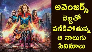 Avengers End Game Movie Effect on Majili Chitralahari Kanchana 3 And Jersey i5 Network