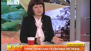 видео Туристская путевка - региональный туристический центр