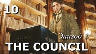The Council. Детектив. Прохождение на русском языке. Часть 10