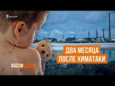 Засекреченный Армянск. Что скрывает власть?   Крым.Реалии ТВ