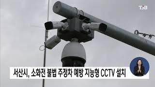TJB뉴스 - 서산시, 소화전 불법 주정차 예방 지능형…