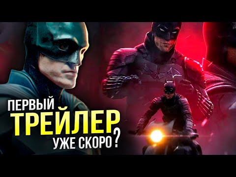 Бэтмен 2021 разбор   Фото костюма   Первый трейлер