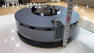 내돈내산 LG전자 M9 로봇물걸레 청소기 6개월 후기