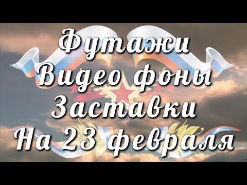 23 февраля День Защитника Отечества Футажи Фоны Заставки